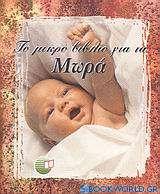Το μικρό βιβλίο για τα μωρά