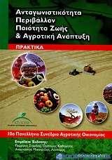 Ανταγωνιστικότητα, περιβάλλον, ποιότητα ζωής και αγροτική ανάπτυξη