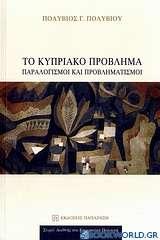 Το κυπριακό πρόβλημα