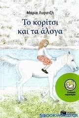Το κορίτσι και τα άλογα