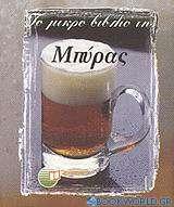 Το μικρό βιβλίο της μπύρας