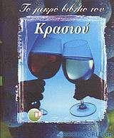 Το μικρό βιβλίο του κρασιού