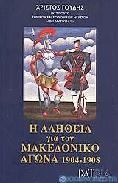Η αλήθεια για τον Μακεδονικό Αγώνα 1904-1908