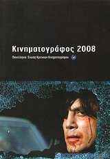 Κινηματογράφος 2008