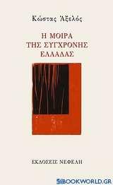 Η μοίρα της σύγχρονης Ελλάδας