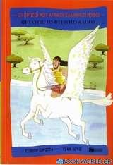 Πήγασος, το φτερωτό άλογο