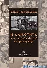 Η λαϊκότητα στον παλιό ελληνικό κινηματογράφο