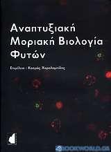 Αναπτυξιακή μοριακή βιολογία φυτών