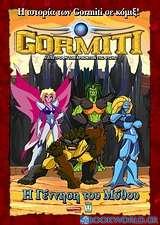 Gormiti: Η γέννηση του μύθου