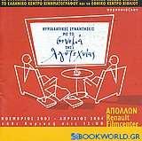 Κυριακάτικες συναντήσεις με το σινεμά της λογοτεχνίας: Νοέμβριος 2003 - Απρίλιος 2004