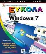Ελληνικά Windows 7 εύκολα