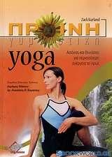 Πρωινή γυμναστική yoga