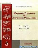 Μνημειακή τοπογραφία της χριστιανικής Θεσσαλονίκης