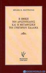 Η ηθική του Αριστοτέλους και η μεταφυσική του Γρηγορίου Παλαμά