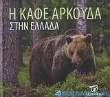 Η καφέ αρκούδα στην Ελλάδα