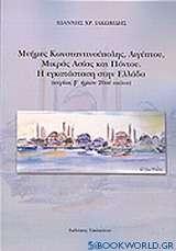 Μνήμες Κωνσταντινούπολης, Αιγύπτου, Μικράς Ασίας και Πόντου