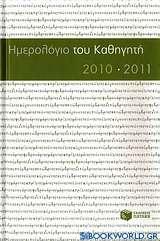 Ημερολόγιο του καθηγητή 2010-2011