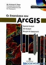 Οι επεκτάσεις του ArcGIS