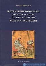 Η βυζαντινή λογοτεχνία από τον 6ο αιώνα ως την Άλωση της Κωνσταντινούπολης