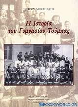 Η ιστορία του Γυμνασίου Τούμπας