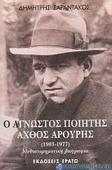 Ο άγνωστος ποιητής Άχθος Αρούρης 1903-1977