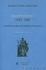 Ημερολόγιο 1919-1920