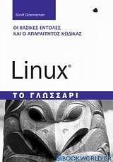 Linux: Το γλωσσάρι