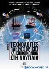 Τεχνολογίες πληροφορικής και επικοινωνιών στη ναυτιλία