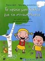 Το πρώτο μου βιβλίο για τα συναισθήματα