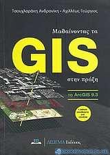 Μαθαίνοντας τα GIS στην πράξη