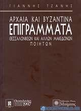 Αρχαία και βυζαντινά επιγράμματα Θεσσαλονικέων και άλλων Μακεδόνων ποιητών