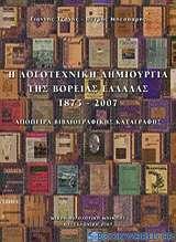 Η λογοτεχνική δημιουργία της Βόρειας Ελλάδας 1875-2007