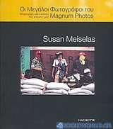 Οι μεγάλοι φωτογράφοι του Magnum Photos: Susan Meiselas