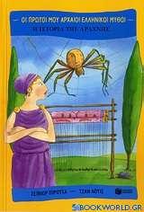 Η ιστορία της Αράχνης
