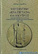 Η βυζαντινή ιερά εξέταση και η Κύπρος