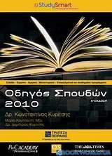 Οδηγός σπουδών 2010