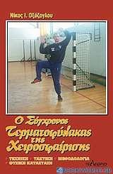 Ο σύγχρονος τερματοφύλακας της χειροσφαίρισης