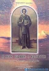 Ο όσιος Ιωάννης ο Καλυβίτης ο δια Χριστόν πτωχός