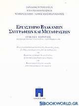 Εργαστήριο Βαλκάνιων συγγραφέων και μεταφραστών: Πρακτικά διημερίδας
