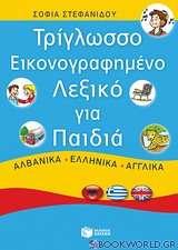 Τρίγλωσσο εικονογραφημένο λεξικό για παιδιά