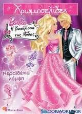 Barbie η βασίλισσα της μόδας: Νεραϊδένια λάμψη