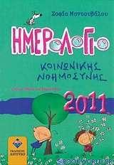 Ημερολόγιο κοινωνικής νοημοσύνης 2011