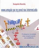 www.ιστορία για τη γενιά του internet.edu