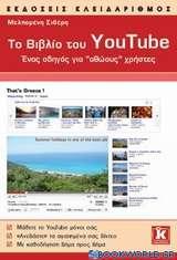 Το βιβλίο του YouTube