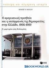 Η αμερικανική πρεσβεία και η κατάρρευση της δημοκρατίας στην Ελλάδα, 1966-1969