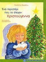 Ένα περιστέρι που το έλεγαν Χριστούγεννα