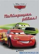 Αυτοκίνητα: Πολύχρωμες ρόδες!