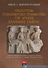 Πρωτότυπη τεχνασματική γραμματική της αρχαίας ελληνικής γλώσσας