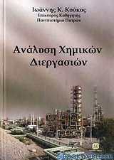 Ανάλυση χημικών διεργασιών