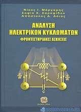 Ανάλυση ηλεκτρικών κυκλωμάτων